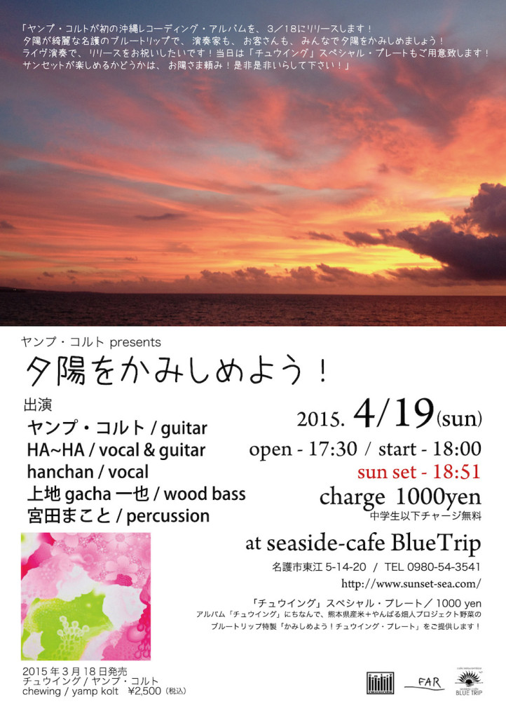 yamp-liveA6-flyer